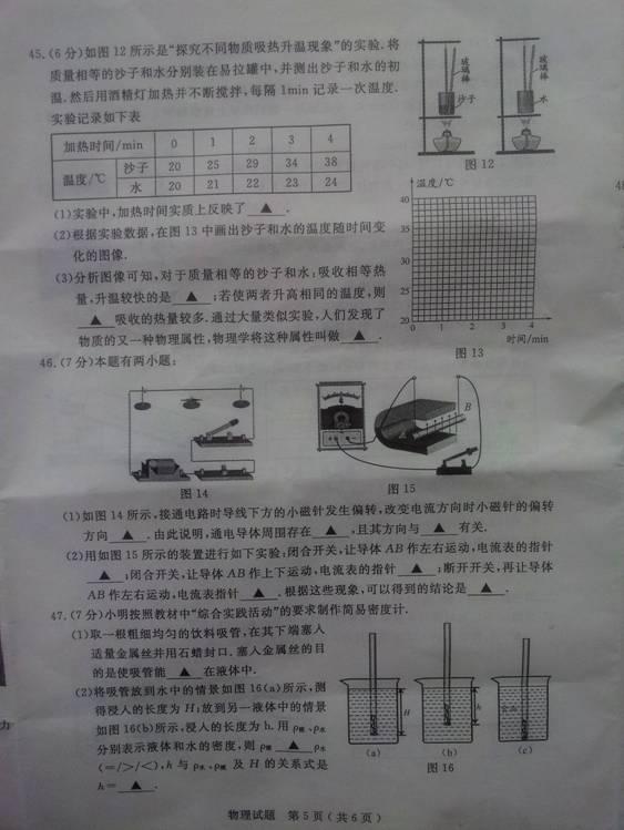 江苏泰州2014中考物理试题