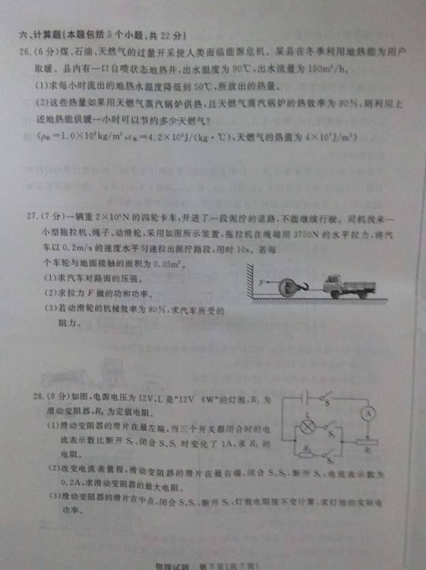 山东聊城2014中考物理试题