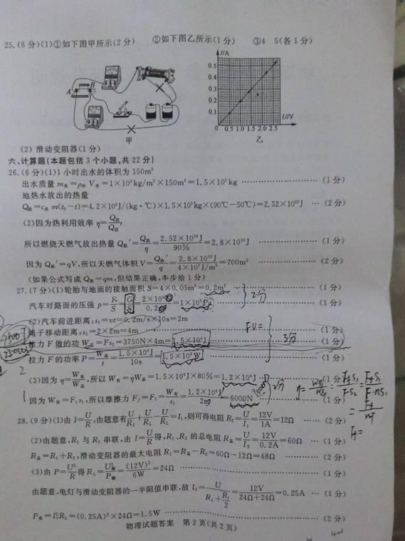 山东聊城2014中考物理试题答案