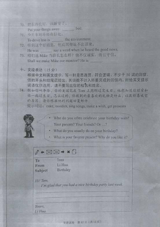 北京2014中考英语试题