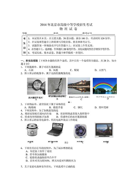 北京2014年中考物理试题[1]-中考-无忧考网