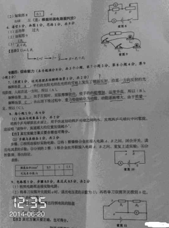 山东青岛2014中考物理试题答案