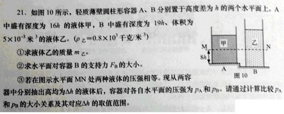 上海2014中考物理试题