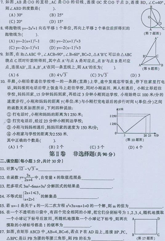黑龙江哈尔滨2014中考数学试题