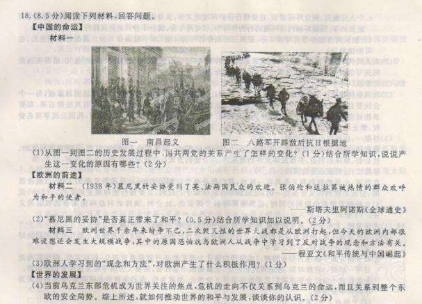 江西抚州2014中考历史试题答案图片