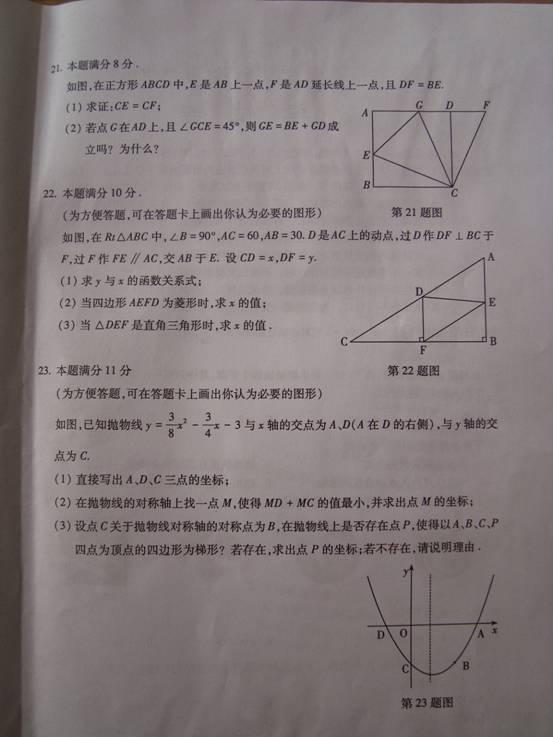 广东梅州2014中考数学试题