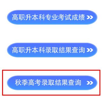 天津商业大学2014年高考录取查询入口