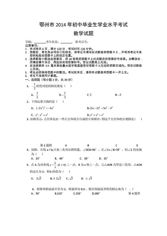 >正文新东方在线结束网讯鄂州湖北2014年适合数学考试已经中考中考书知乎看的初中生图片