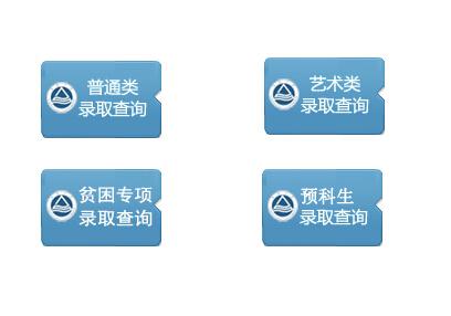 点击进入>>江南大学2014年高考录取查询入口(江南大学本科