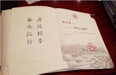 陕西师范大学录取通知书用毛笔写 不少网友点赞