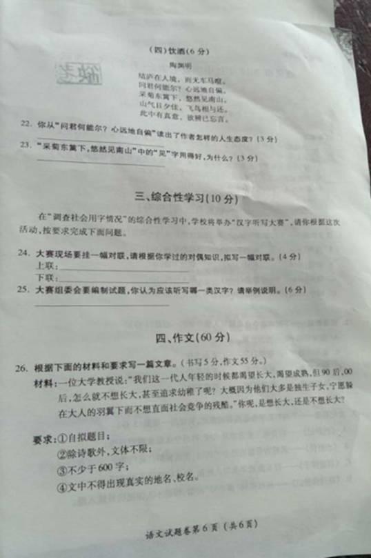 贵州遵义2014中考语文试题