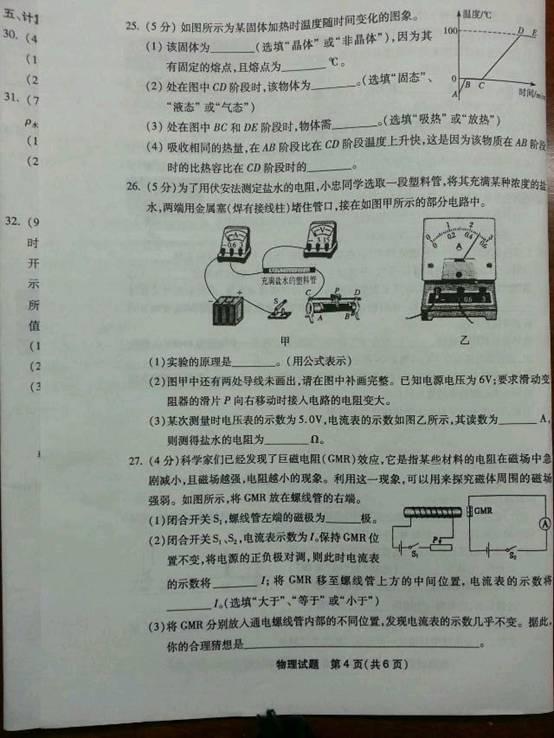 福建莆田2014中考物理试题