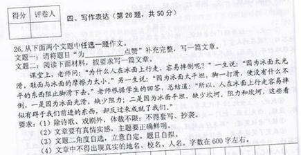 黑龙江绥化2014中考语文作文题目