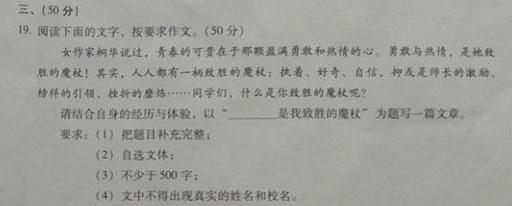 广东汕头2014中考语文作文题目