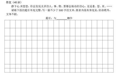 宁夏2014中考语文作文题目