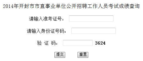 2014年河南开封市市直事业单位招聘考试成绩手把手教打电子鼓图片