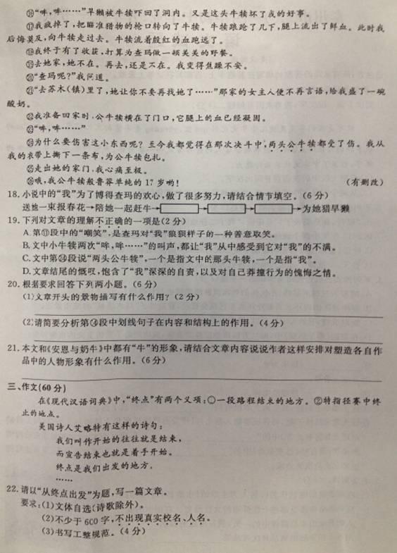 中考政策中考数学答题技巧中考作文素材初二英语语法中考满分作文初一