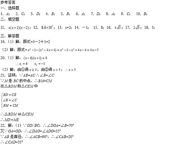 江苏无锡2014中考数学试题答案