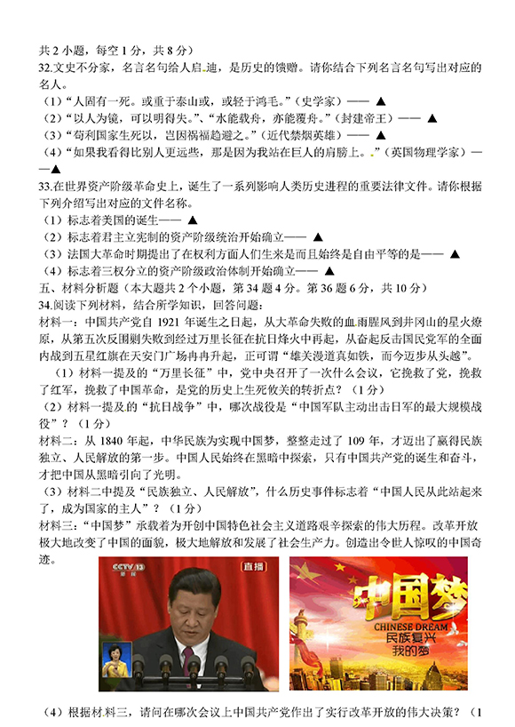 江苏无锡2014中考历史试题图片