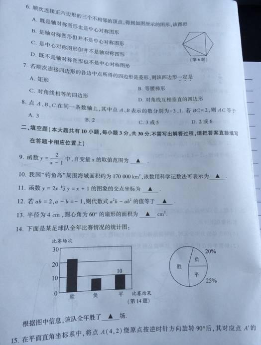 江苏徐州2014中考数学试题