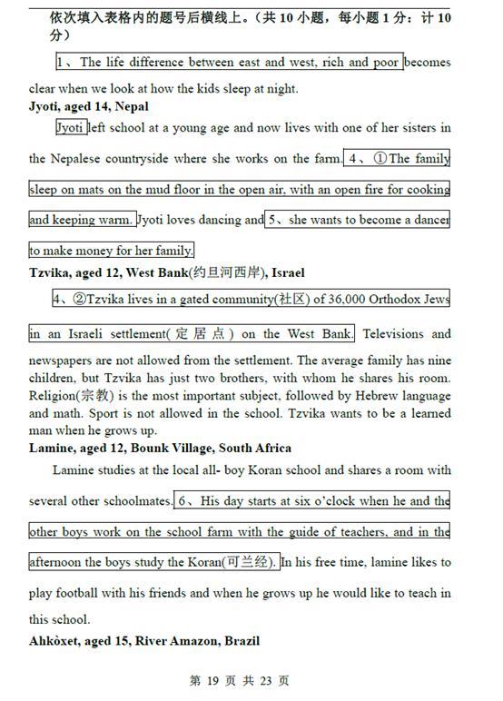 2010年中考作文题目_2014成都中考英语答案 2014年中考英语试题笔试部分及答案