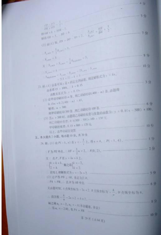 四川乐山2014中考数学试题答案