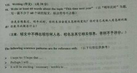 中学生作文题目_上海2014中考英语作文题目