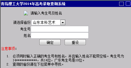 青岛理工大学2014年高考录取查询入口
