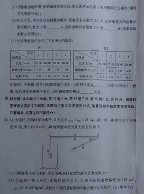 黑龙江大庆2014中考物理试题
