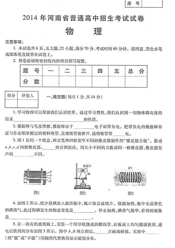 河南2014中考物理试题