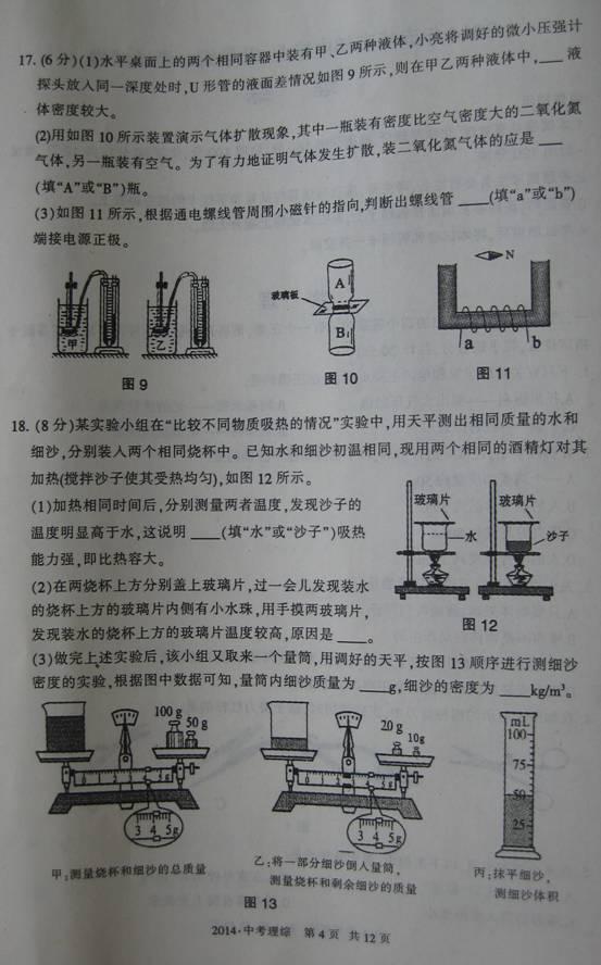 2014内蒙古赤峰中考物理试题[4]