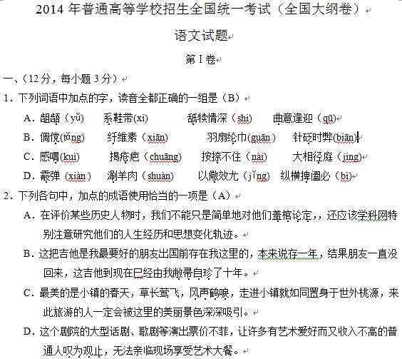 2014年高考语文试题及答案大纲卷图片版