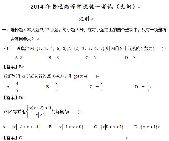 2014年高考文科数学试题及答案大纲卷下载版