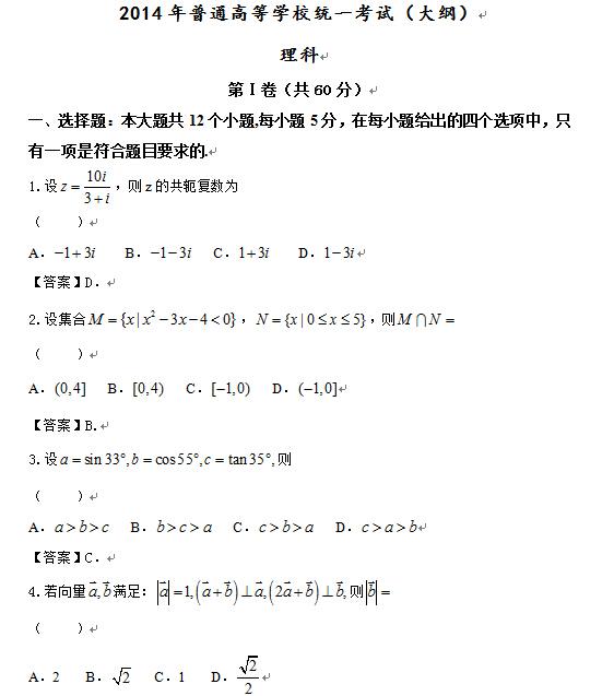 2014年高考理科数学试题及答案大纲卷下载版