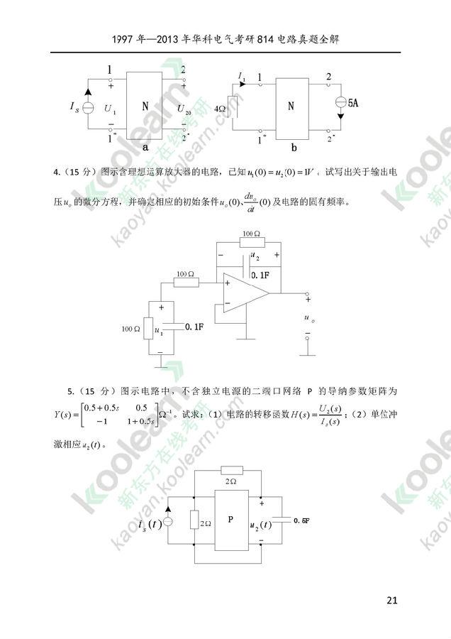 2002年华中科技大学电气考研814电路真题