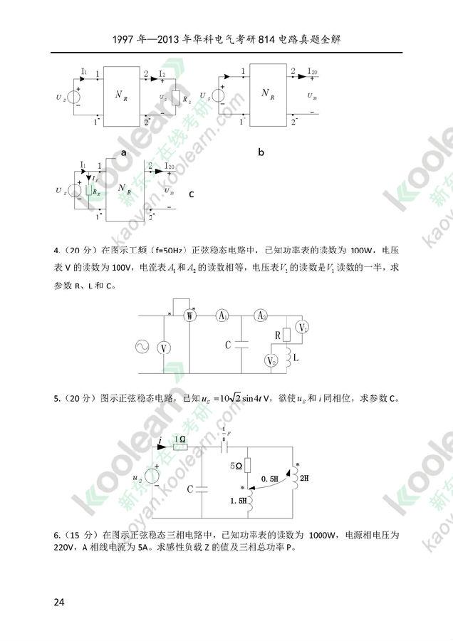 2003年华中科技大学电气考研814电路真题