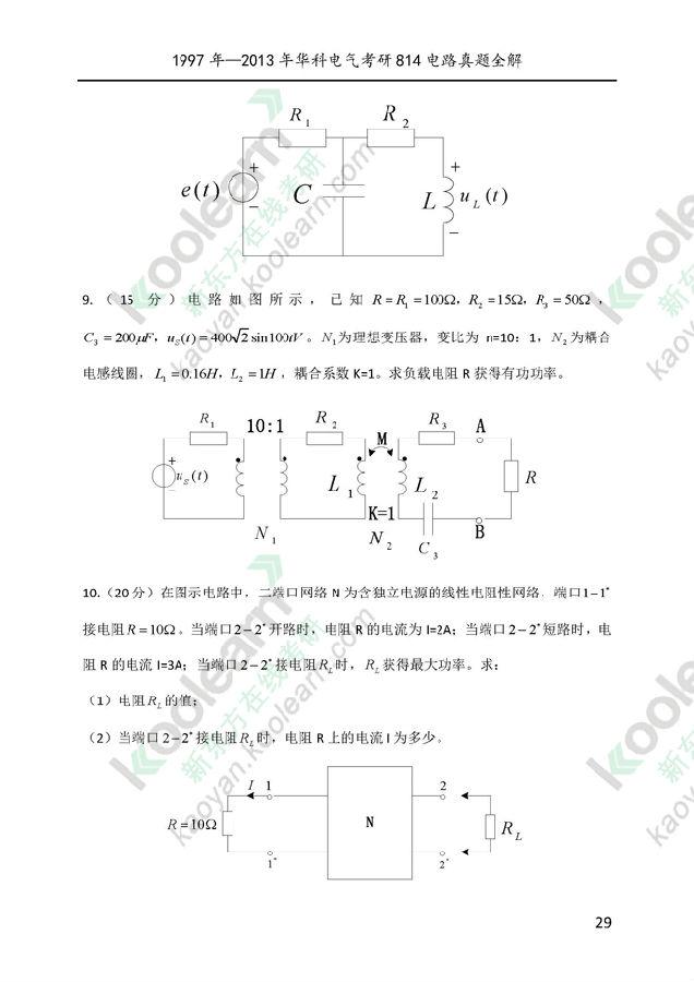2004年华中科技大学电气考研814电路真题