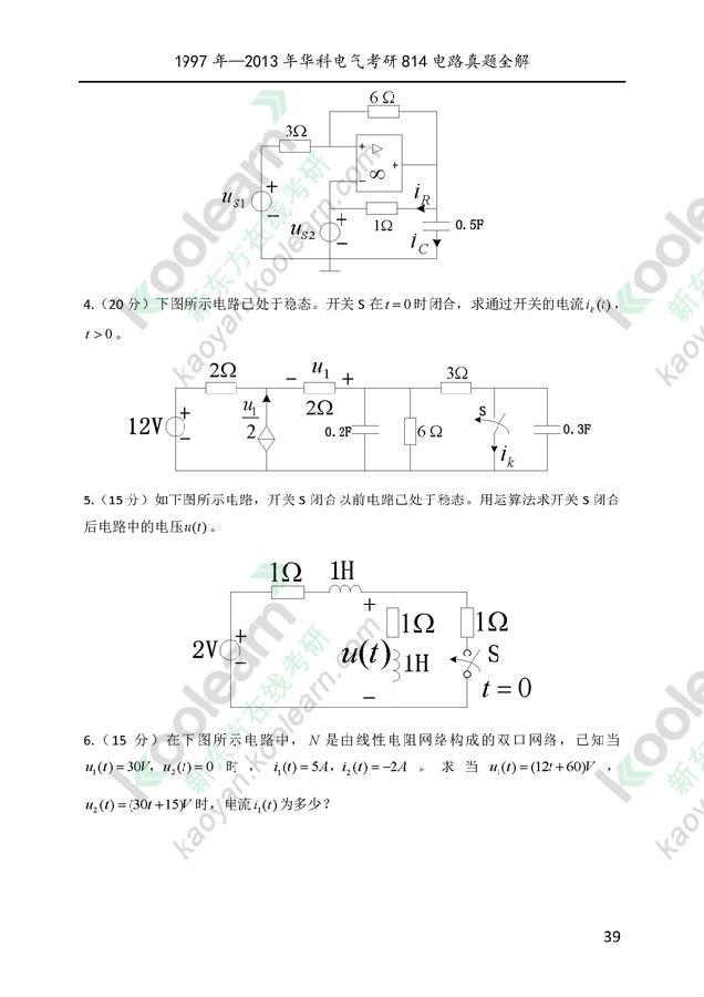 2007年华中科技大学电气考研814电路真题