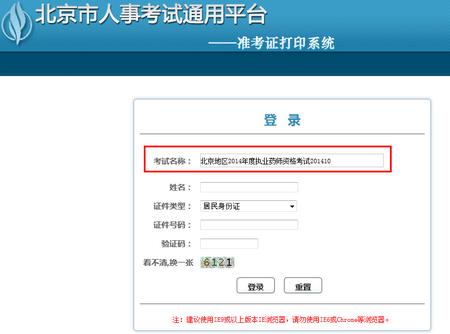 北京黑影考试网2014年执业药师准考证打印入视频短人事图片