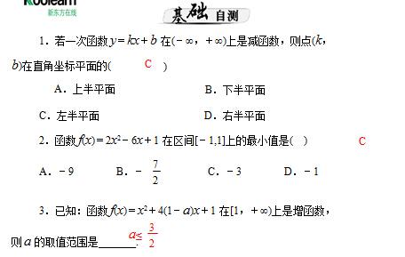 高一数学教案:一次函数