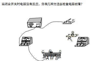 初二物理教案:电路故障的练习题
