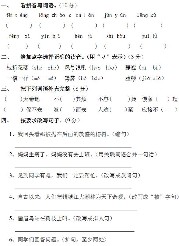 人教版五年级上册语文期中试卷21