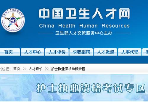 山东卫生人才网_中国卫生人才网2010年技术资格考试成绩查询入口