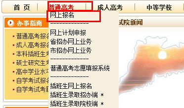 广东省教育考试院公布广东2015年高考报名入口2.jpg