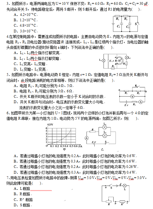 高二物理教案:闭合电路的欧姆定律试题