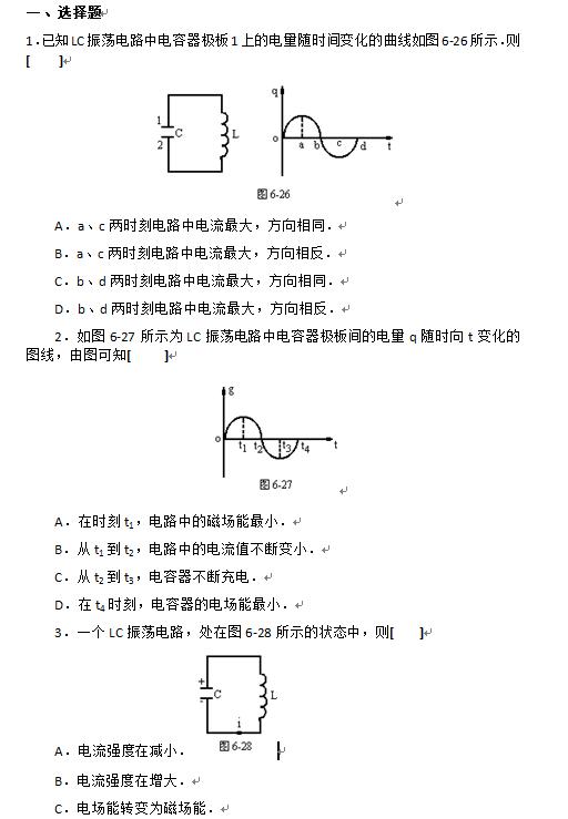 高二物理教案:电磁波测试题