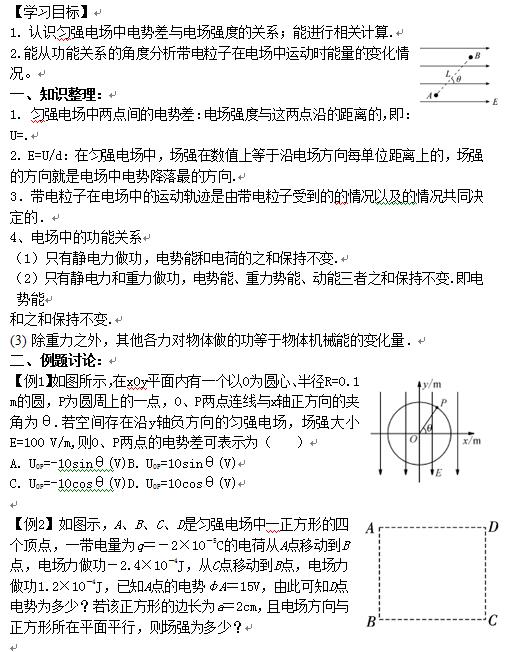 高二物理教案:匀强电场电势差和场强的关系
