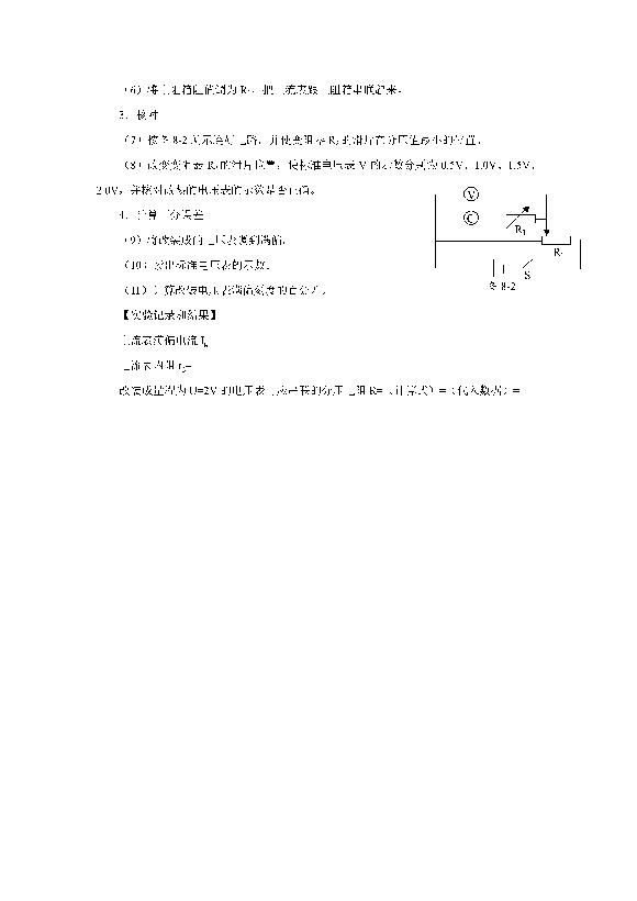 高二物理教案:把电流表改装成电压表(1)