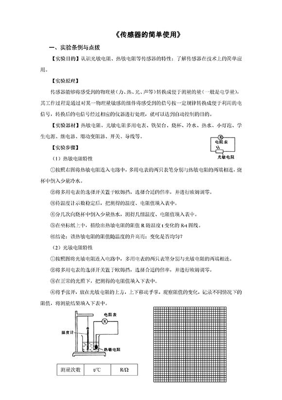 高二物理教案:传感器的简单使用