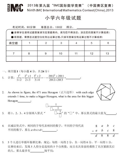 2013年第九届IMC国际数学竞赛(六年级复赛试题)